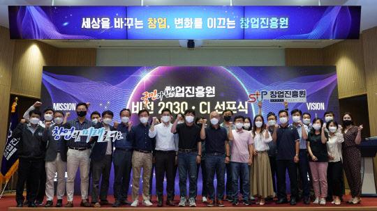 """""""혁신창업 전담기관으로 도약""""…비전 2030·CI 선포식"""